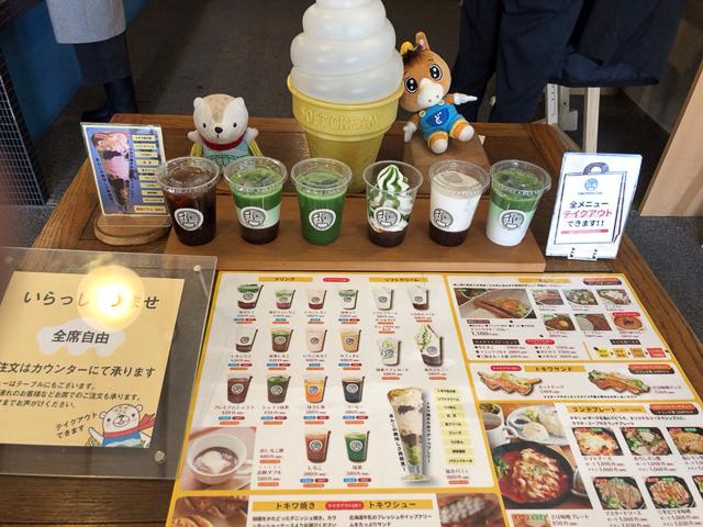 福吉カフェ